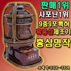 구증구포 사포닌1위 홍삼명작 흑홍삼제조기/경옥고