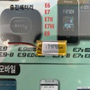 이지카 E7 E7II E7III E6 E9 경보기 충전 배터리