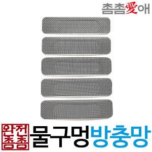촘촘애 초미세 방충망 미세촘촘망 방충망물구멍 10P
