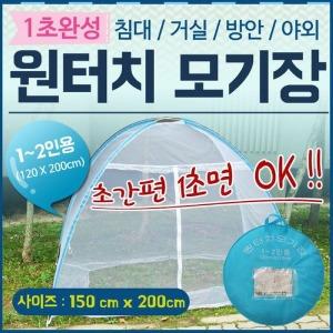 원터치 모기장(1~2인용/자동/실내/실외)다담아스토어