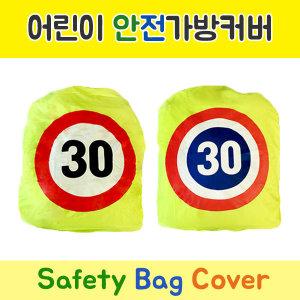 어린이안전가방커버 교통안전 방수커버 방수가방 안전