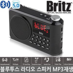 BZ-LV990 휴대용 블루투스 스피커 효도 라디오 MP3 (B)
