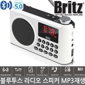 BZ-LV990 휴대용 블루투스 스피커 효도 라디오 MP3 (W)