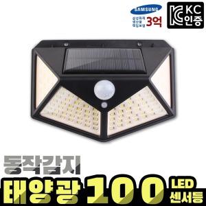 태양광 100LED 감지벽부등 태양열 정원등 센서등 전등