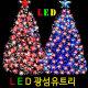 LED+광섬유트리1.5M~1.8M 크리스마스트리 세트 선물
