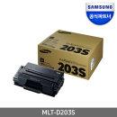 삼성전자 삼성 정품 프린터토너 MLT-D203S/SL-M3320ND MLT-D203S