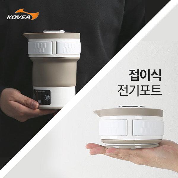 실리콘 접이식 여행용 전기포트(민트) 커피 분유 라면