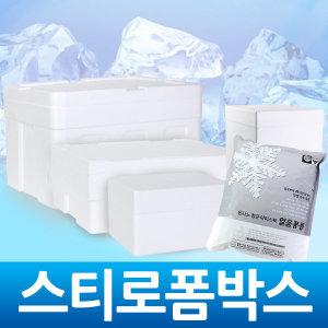 스티로폼박스/김치박스/아이스박스/아이스팩