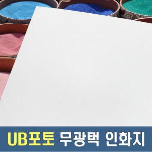 인화지 포토용지 무광택지 잉크젯용 190g A4 100매