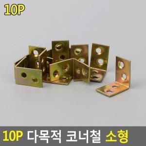 10P 다목적 코너철 소형 문경첩 경첩교체 코너꺽새