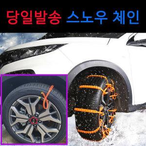 1회용 스노우 체인 케이블타이형 1pcs 겨울철 안정용