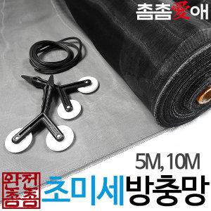 촘촘애 초미세 방충망 미세촘촘망 폭100cm X 길이 5m