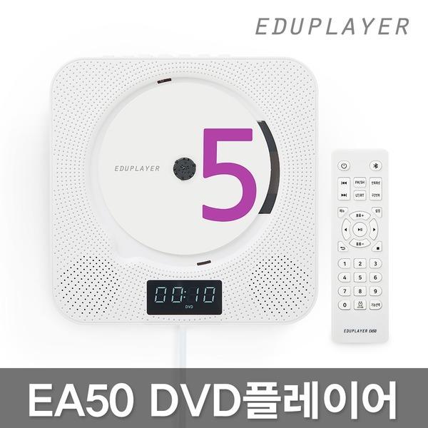EA50 벽걸이 DVD플레이어/CD/블루투스/USB/라디오