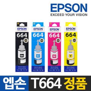 정품 T664 파랑 무한잉크 L220 L310 L365 L455 L555