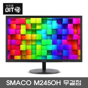 비트엠 SMACO M2450H 프리싱크 HDR 무결점 75Hz  /M