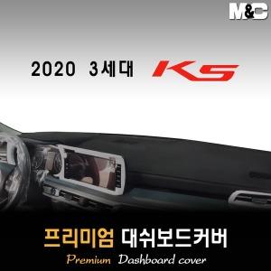 3세대 K5  DL3 대쉬보드커버(2020년형)