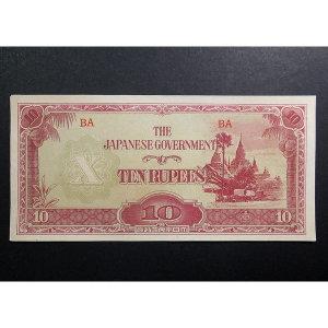 일본 태평양전쟁 군표 지폐 1942년 버마방면 10루피