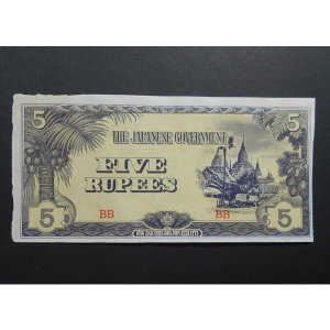 일본 태평양전쟁 군표 지폐 1942년 5루피