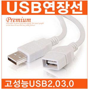 USB연장선 2.0 3.0 연장케이블 외장하드 미니5핀 충전