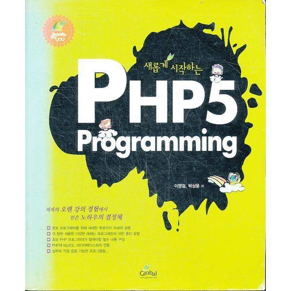 글로벌출판사 PHP 5 PROGRAMMING(CD1장포함)(새롭게 시작하는 시리즈 12)