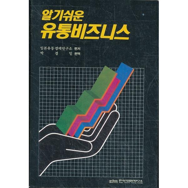 한국산업훈련연구소 알기쉬운 유통비즈니스