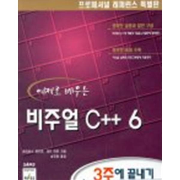 한컴프레스 예제로배우는비주얼C++6(3주에끝내기)
