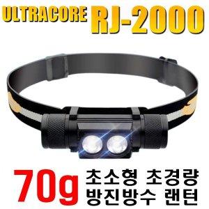 RJ-2000 초경량 헤드랜턴/방진방수 등산 캠핑 해루질