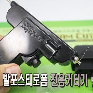 발포 스티로폼 전용 커터기/ 다가능 우드락 절단기