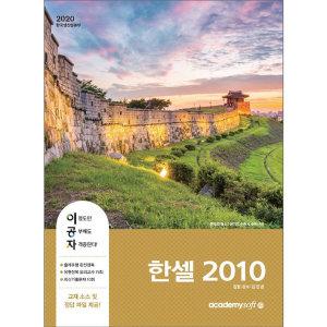 (아카데미소프트) 이공자 ITQ 한셀 2010 (2020)