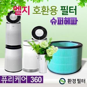 LG 엘지 퓨리케어 360  슈퍼헤파 AAFTDS101필터