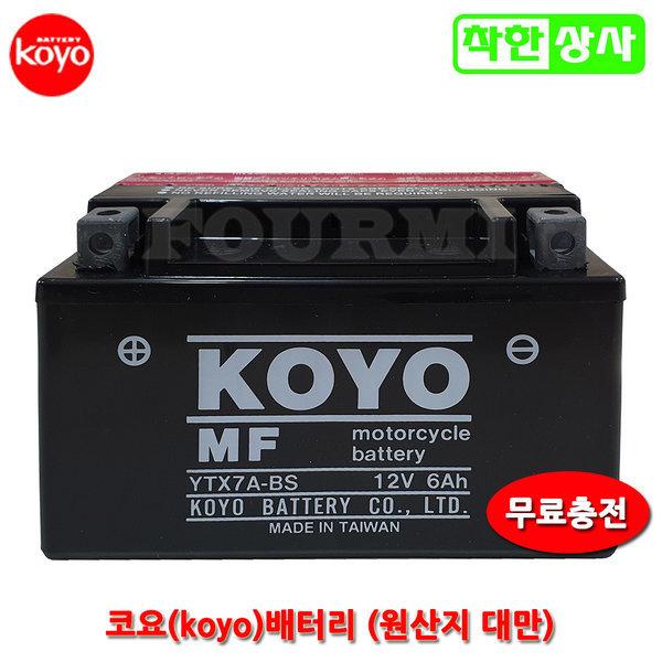 KOYO SYM 와이드에보125 배터리 YTX7A-BS 12V6A