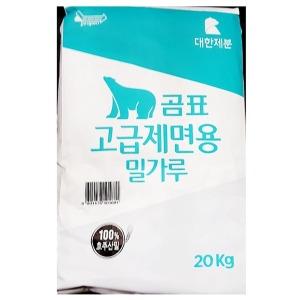 제면용 고급밀가루(곰표 20K)/포대/박력밀가루
