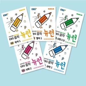 2020 EBS My Grammar 시리즈(선택) : 중학 뉴런 국어 영어 수학 사회 과학 역사 더뉴