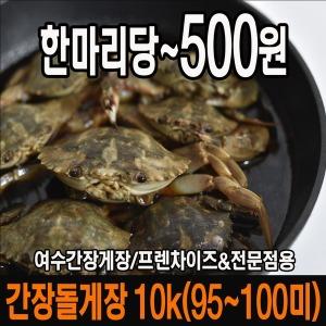 간장게장/돌게장10k (100미/1마리460원)특가/무료배송