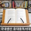 수험생닷컴 원목독서대 독서대추천 수험생선물 -써포터