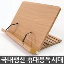 수험생닷컴 원목독서대 독서대추천 수험생선물 -도우미