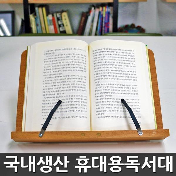 수험생닷컴 원목독서대 독서대추천 수험생선물 -합격생