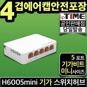 H6005 mini 5포트 기가 스위칭허브 스위치 인터넷