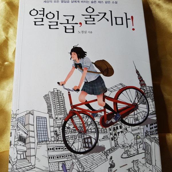 열일곱 울지마/노경실.홍익.2011