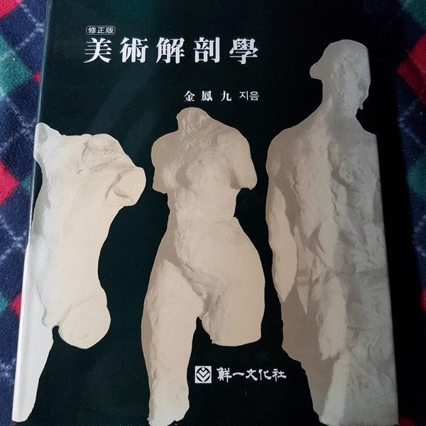 미술해부학/김봉구.선일문화사.1985