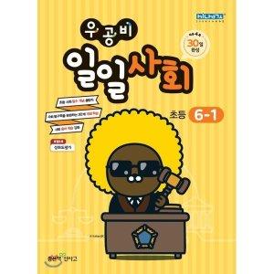 우공비 일일사회 6-1  신사고초등콘텐츠연구회