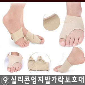 9.실리콘 엄지발가락 보호대 덧신 깔창 무지외반증