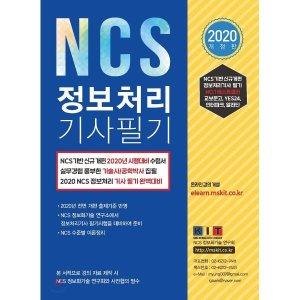 2020 NCS 정보처리기사 필기   편집부