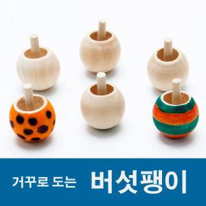 버섯팽이 / 나무팽이 오뚜기팽이 팽이만들기 팽이