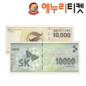 gs/sk/지에스/에스케이/주유권/주유상품권/1만원