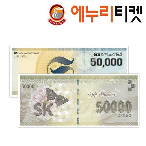 gs/sk/지에스/에스케이/주유권/주유상품권/5만원