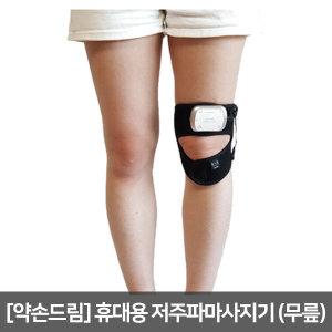 약손드림 웨어러블 저주파마사지기 (무릎+저주파기)
