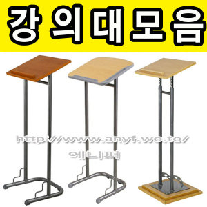 (한)강의대모음/강연대/사회단상/교탁/연설대보면학원