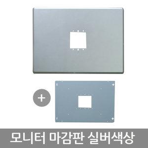 모니터 마감판 실버색상_비디오폰 설치용품