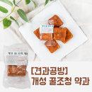 견과공방 개성 꿀 조청약과 1봉(20개)